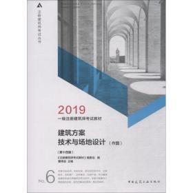 2019年 一级注册建筑师考试教材 6 建筑方案 技术与场地设计(作
