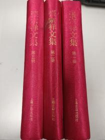 张宗祥文集(全三册)