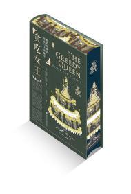 【精装特装本】贪吃女王:维多利亚的饮食与王室秘辛(抹茶巧克力慕斯版)