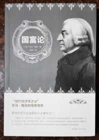 国富论(影响世界历史进程的十大著作之一)