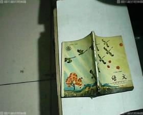 六年制小学课本(试用本)语文第一册  87年2版90年7印
