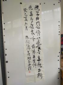陈振濂  书法长条 尺寸136x34