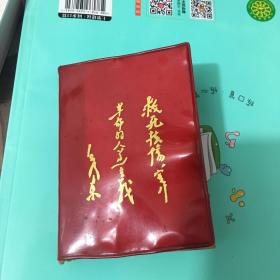 新医疗法手册 中国人民解放军3308部队