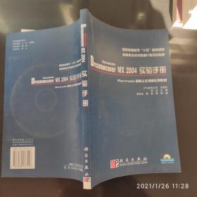 高等职业技术教育IT类双证教材:Macromedia Dreamweaver MX 2004实验手册