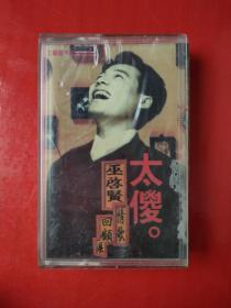 磁带 :巫启贤 太傻