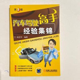 汽车驾驶高手经验集锦(第2版)