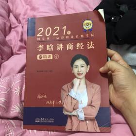 全新全套2021瑞达法考丛书