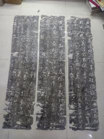 清末拓片 3张合售 (长136  宽32)