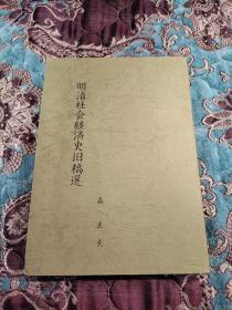 【签名本】森正夫签名《明清社会经济史旧稿选》日文原版,非卖品,十分少见