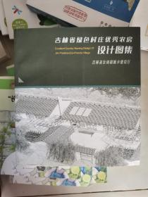 吉林省绿色村庄优秀农房设计图集