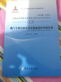 创面治疗新技术的研发与转化应用系列丛书之二:。  酶与生物清创技术在创面治疗中的应用.第