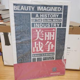美丽战争:化妆品巨头全球争霸史