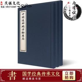 【复印件】中国通邮地方物产志