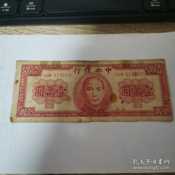 民国万元纸币