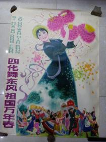 宣传画:四化舞东风  祖国万年春(106 x 77)品相好