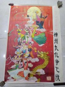 宣传画:神州九亿争飞跃(106 x 73)
