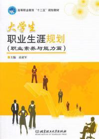 大学生职业生涯规划 高亚军 主编 9787568201100