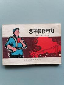 1970年《怎样装修电灯》(大文革,带语录)