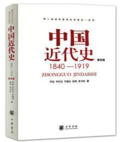 中国近代史1840—1919第四版 李侃 中华书9787101012958bssd224