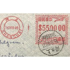 民国飞雁邮资机盖实寄封1948年8月16日上海寄瑞典航空实寄封保真