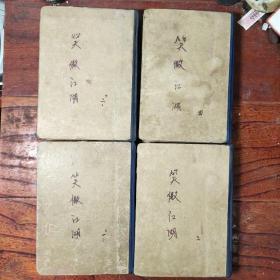 笑傲江湖精装1-4册,明河社1981年版,存量稀少