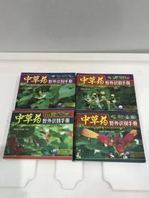 中草药野外识别手册 四册全