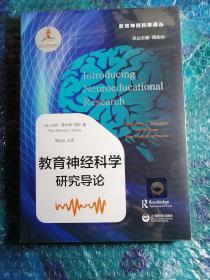 教育神经科学研究导论