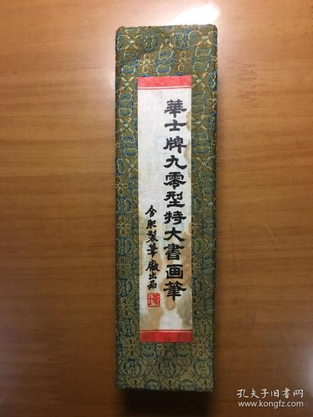 华士牌九零型特大书画笔