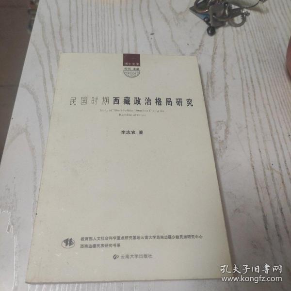 民国时期西藏政治格局研究:Study of Tibet's political situation during the Republic of China