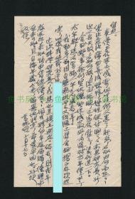 """被誉为""""国宝""""的女作家 苏雪林信札一通1页,稀见早期书信,1964年在新加坡南洋大学所写,寄台湾成功大学于维杰教授,安徽乡贤墨宝手迹文献/安徽文献"""