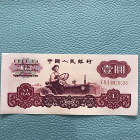 第三套人民币壹圆一元1元 女拖拉机手  纸币收藏带 水印,