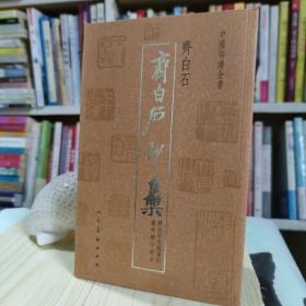 中国印谱全书:齐白石印集