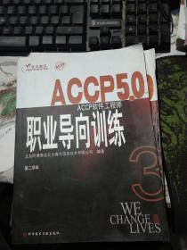 ACCP5.0 ACCP软件工程师职业导向训练3 第二学年