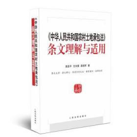 中华人民共和国农村土地承包法条文理解与适用