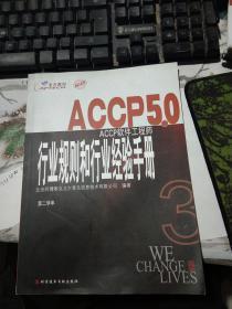 ACCP5.0 ACCP软件工程师行业规则和行业经验手册 第二学年