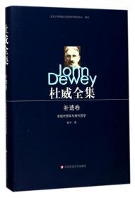 杜威全集(补遗卷非现代哲学与现代哲学)(精)--正版全新