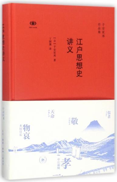 江户思想史讲义(子安宣邦作品集)(精)/阅读日本书系--正版全新
