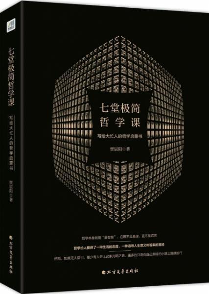 七堂极简哲学课(写给大忙人的哲学启蒙书)--正版全新