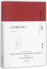 汉化佛教与佛寺(精)/大家小书--正版全新