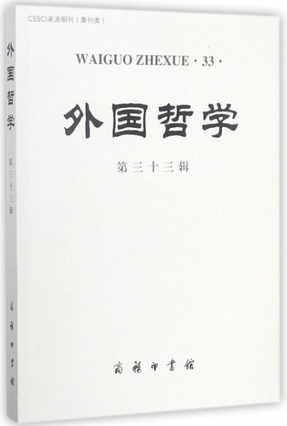 外国哲学(D33辑)--正版全新