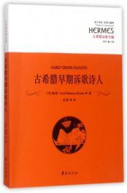 古希腊早期诉歌诗人(古希腊诗歌丛编)/西方传统经典与解释--正版全新
