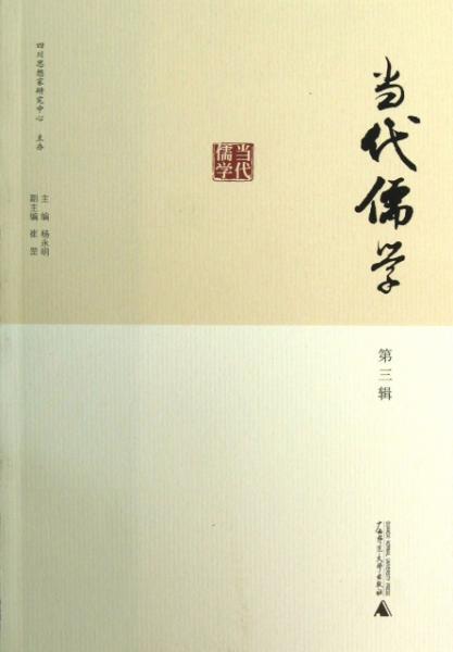 当代儒学(D3辑)--正版全新