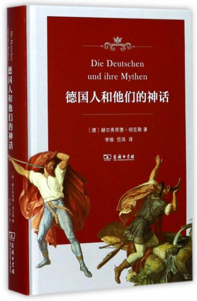 德国人和他们的神话(精)--正版全新