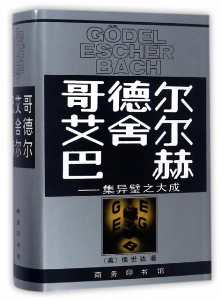 哥德尔艾舍尔巴赫--集异璧之大成(精)--正版全新