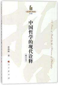 中国哲学的现代诠释(修订本)/哲学史家文库--正版全新