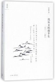 沈从文的前半生(1902-1948)(精)/理想国--正版全新