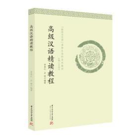 高级汉语精读教程