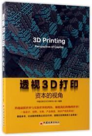 透视3D打印( 本的视角)--正版全新