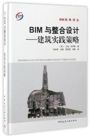 BIM与整合设计--建筑实践策略(精)/BIM经典译丛--正版全新