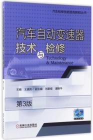 汽车自动变速器技术与检修(D3版)/汽车检修技能提高教程丛书--正版全新